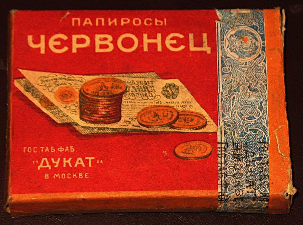 Папиросы Червонец