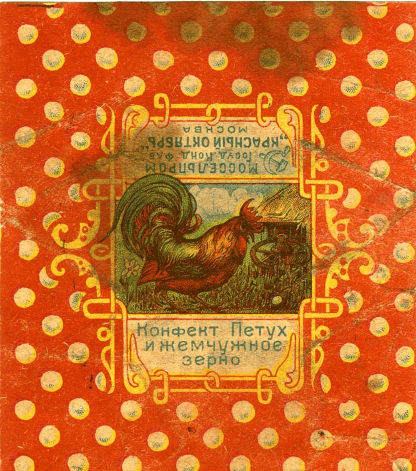Красный Октябрь. Конфеты. Петух и жемчужное зерно