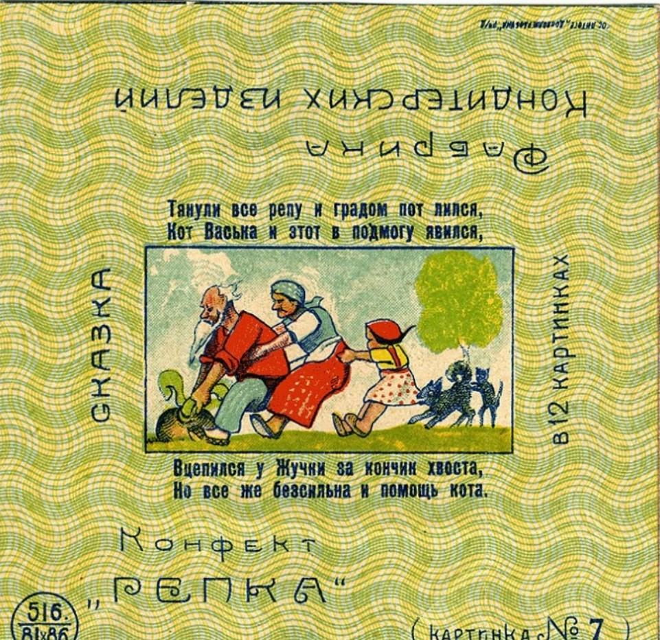 Фабрика Ростов Н-Д. Конфета. Репка №7