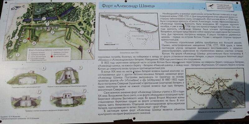 форт Шанц _102.jpg
