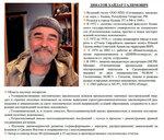 Зинатов ХГ биография.jpg