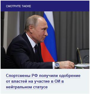 6 декабря 2017, 19:38 Спортсмены РФ получили одобрение от властей на участие в ОИ в нейтральном статусе