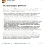 Солженицын_план.jpg