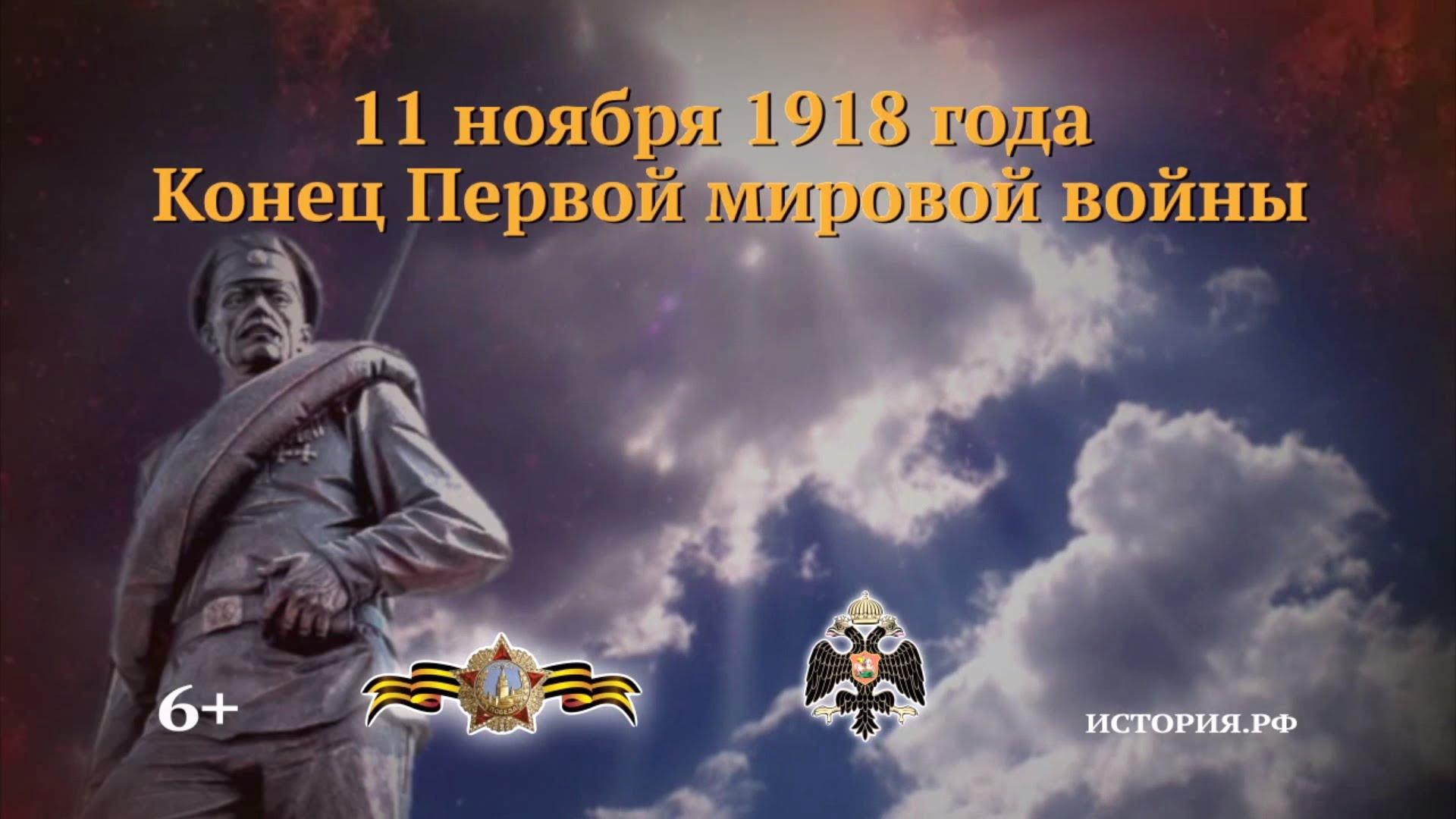 11 ноября День памяти (Конец Первой мировой войны)