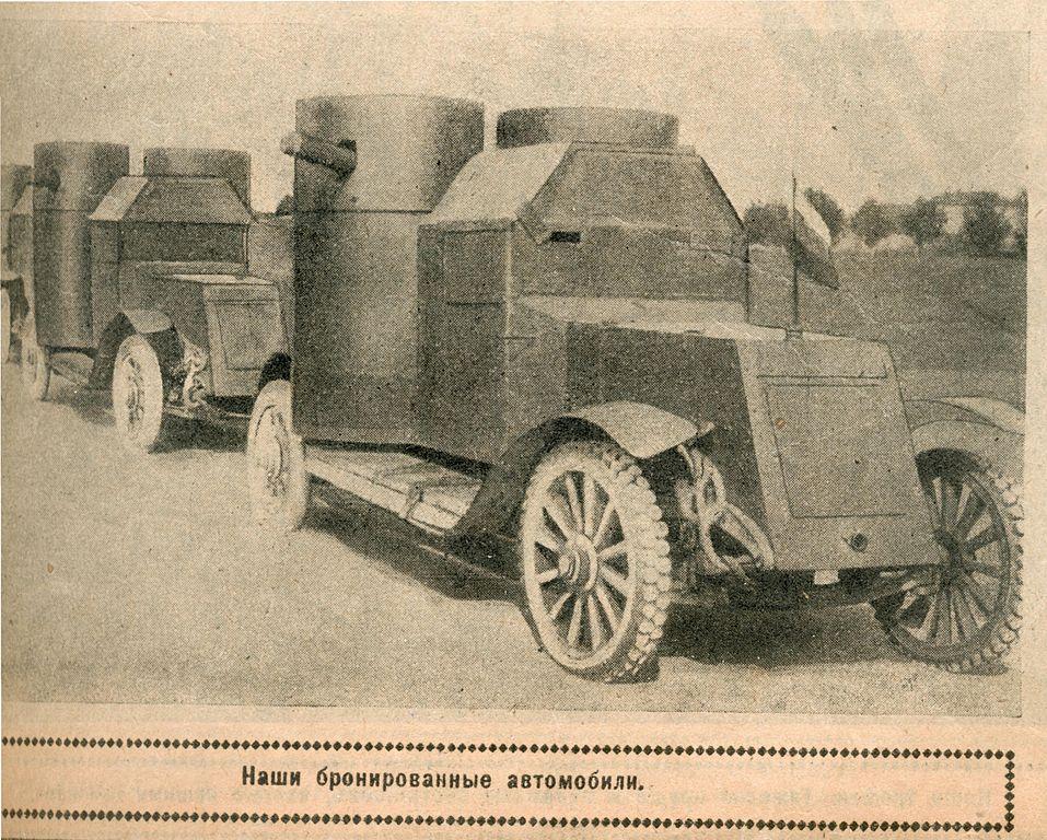 11 ноября. День памяти (Окончание Первой мировой войны). Бронированные автомобили 1916 г