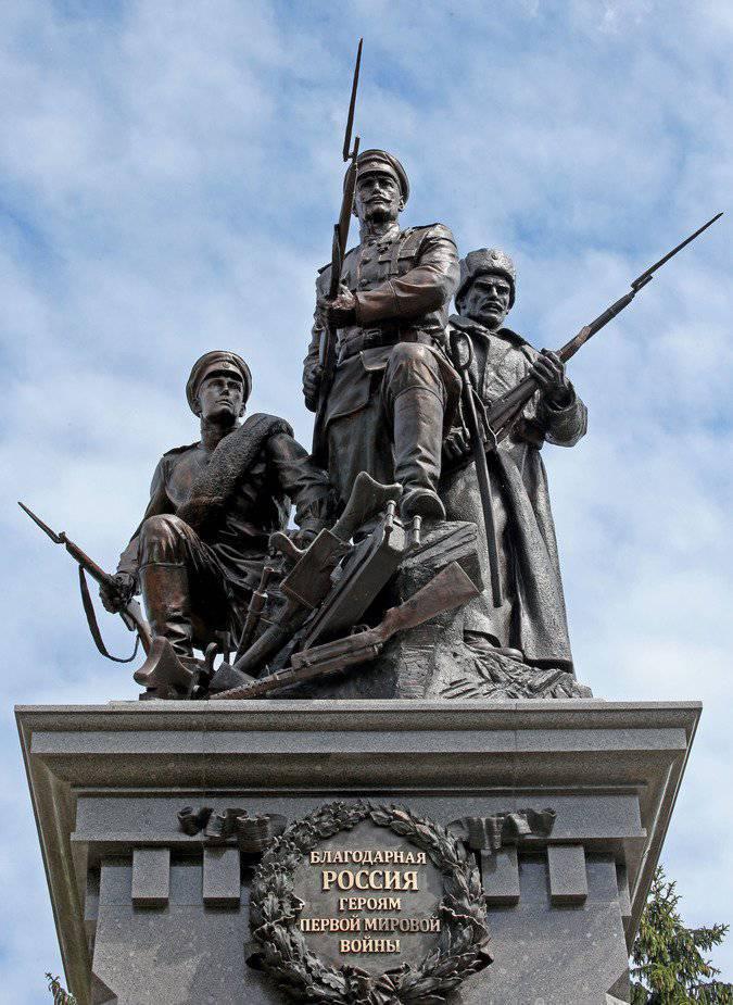 11 ноября. День памяти (Окончание Первой мировой войны). Героям войны