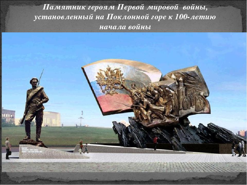 11 ноября. День памяти (Окончание Первой мировой войны). Памятник героям