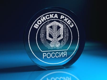 13 ноября - день войск РХБЗ!