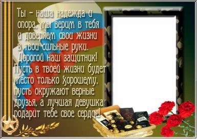 С днем войск РХБЗ! Стихи и рамка для фото для защитников открытки фото рисунки картинки поздравления