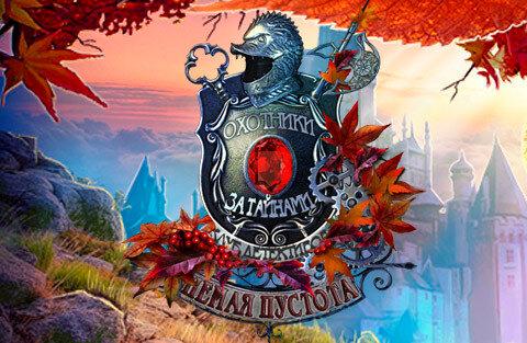 Охотники за тайнами: Немая пустота. Коллекционное издание | Mystery Trackers 5: Silent Hollow CE (Rus)