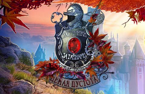 Охотники за тайнами: Немая пустота. Коллекционное издание   Mystery Trackers 5: Silent Hollow CE (Rus)