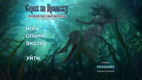 Страх на продажу 11: Проклятие Уайтфолла. Коллекционное издание | Fear For Sale 11: The Curse of Whitefall CE (Rus)