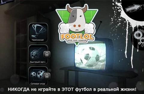 FootLOL: Epic Fail League (Rus)