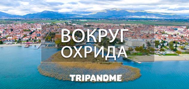 Достопримечательности Охрида