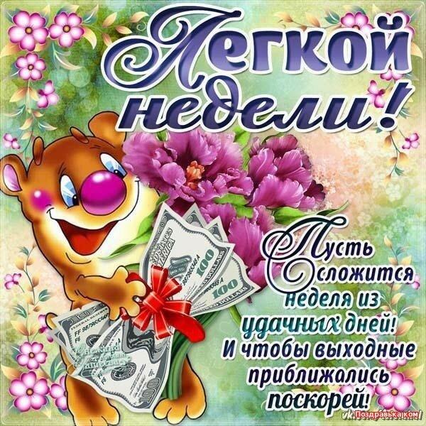купить открытка с добрым утром и хорошей недели мужчине чтобы сделать