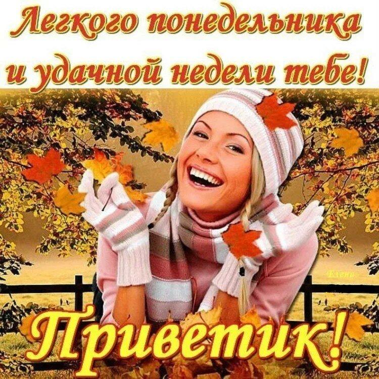 Счастливого понедельника открытки