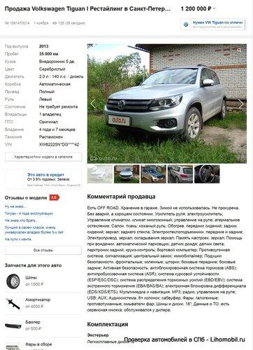 FireShot Capture 597 - Купить Volkswagen Tiguan I Рестайлинг_ - https___auto.ru_cars_used_sale_vol.JPG