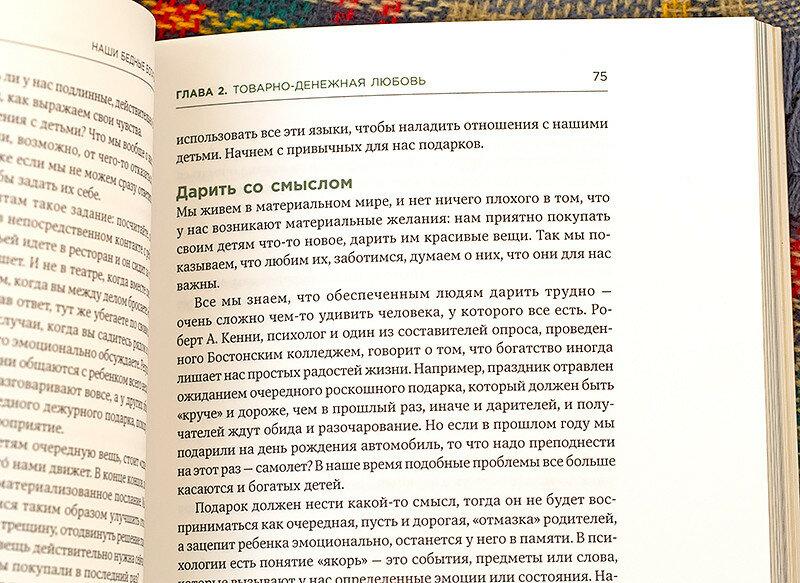 книги-воспитание-детей-чай-ciel-faberlic-термос-отзыв16.jpg
