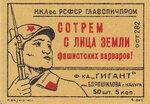 Фабрика Гигант. 1941 год.