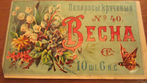 Этикетка от папирос  Весна