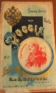Этикетка от папирос  Вся Россiя