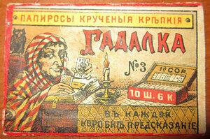 Этикетка от папирос  Гадалка