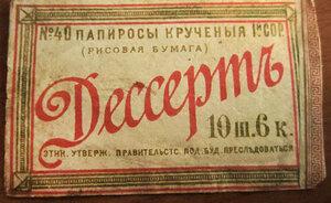 Этикетка от папирос  ДЕССЕРТЪ