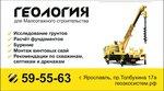 Геология в Ярославской области (4852) 59-55-63