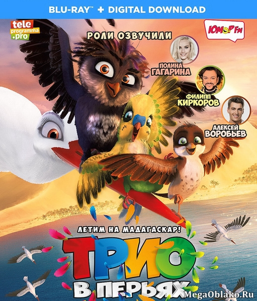 Трио в перьях / Richard the Stork (2017/BDRip/HDRip)
