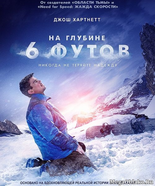 На глубине 6 футов / 6 Below: Miracle on the Mountain (2017/WEB-DL/WEB-DLRip)