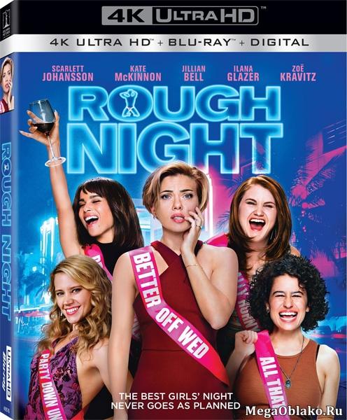 Очень плохие девчонки / Rough Night (2017) | UltraHD 4K 2160p