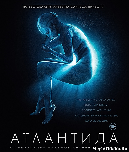 Атлантида / Cold Skin (2017/WEB-DL/WEB-DLRip)