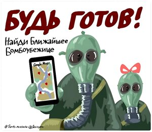 картинка_будь_готов.jpg