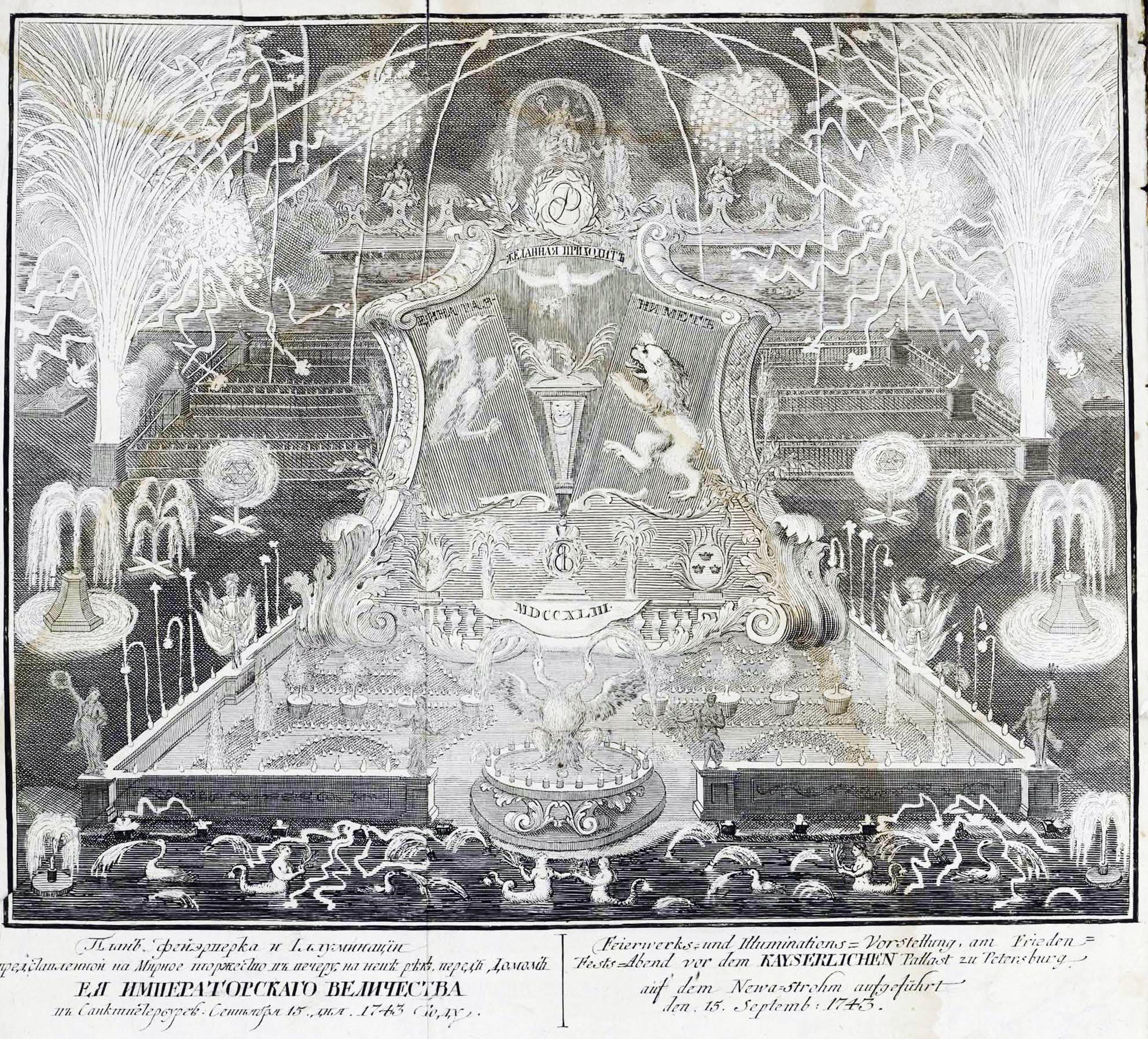 Русские фейерверки и иллюминации XVIII века. Часть V