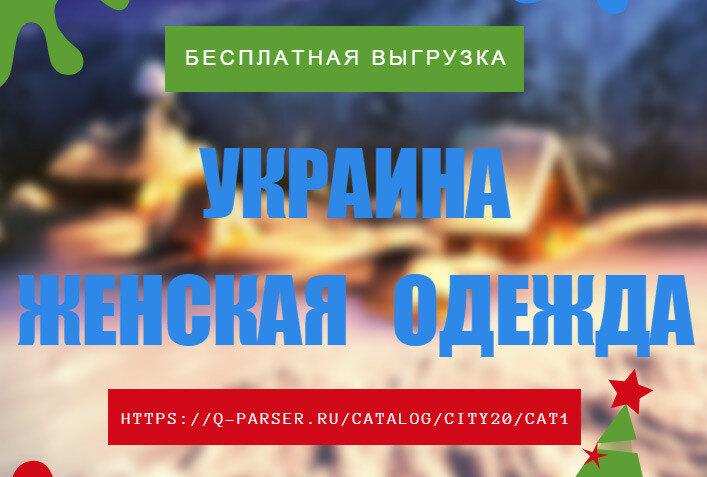 Бесплатная выгрузка женской одежды Украины