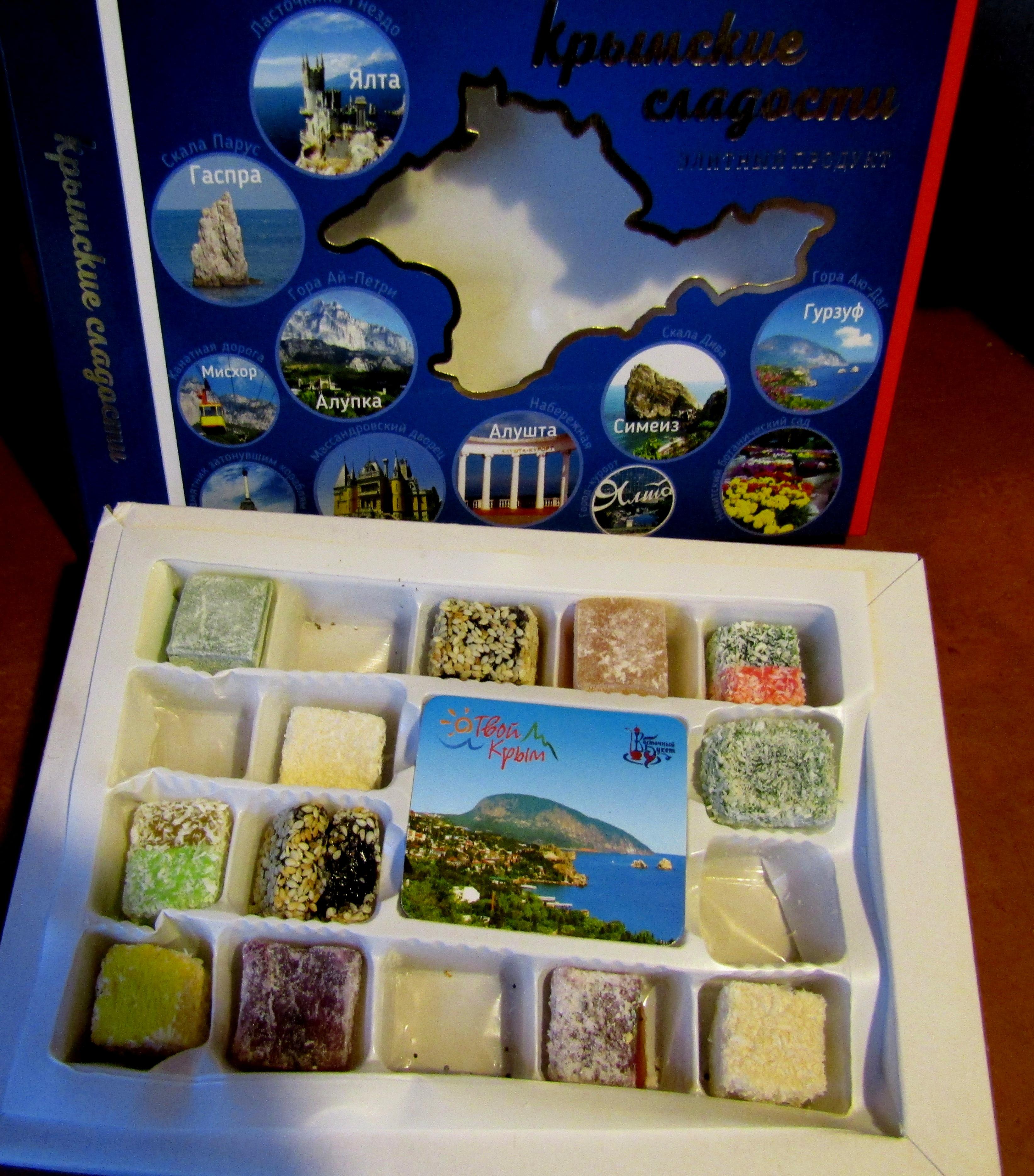конфеты из Крыма.JPG