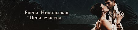 Елена Никольская Цена счастья