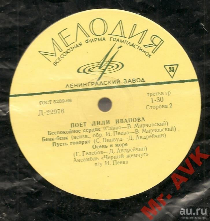 gramplastinka-lili-ivanova-1967год.jpg