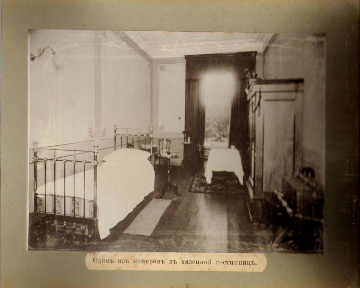 43. Один из номеров казенной гостиницы