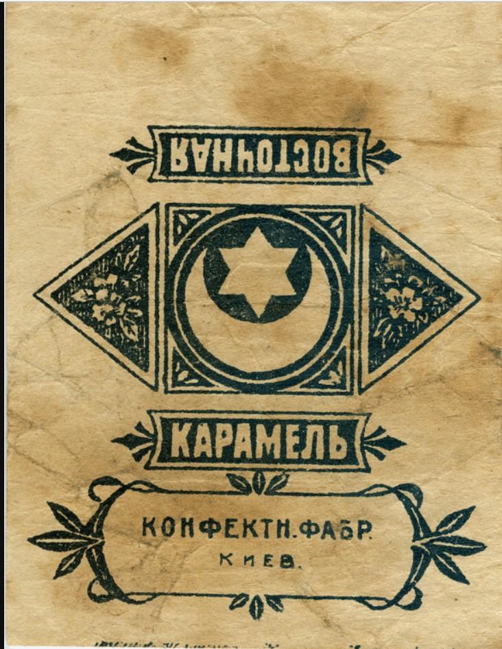 Конфектн. фабр. Киев. Карамель. Восточная