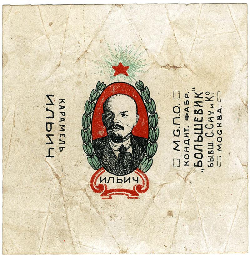 Фабрика Большевик. Карамель. Ильич