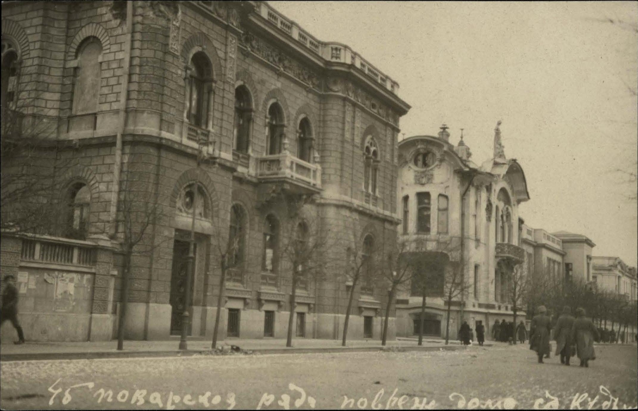 Поварская улица, ряд поврежденных домов