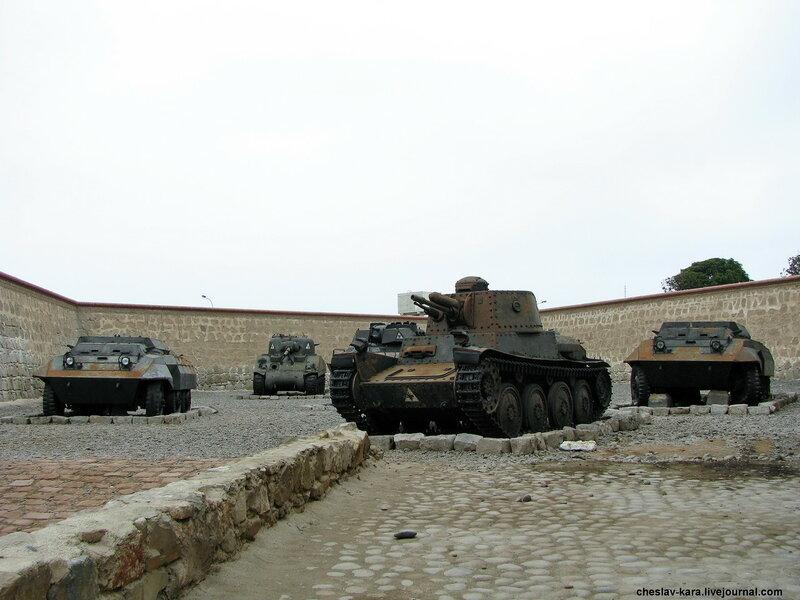 Бронетехника в крепости Real Felipe (Перу).