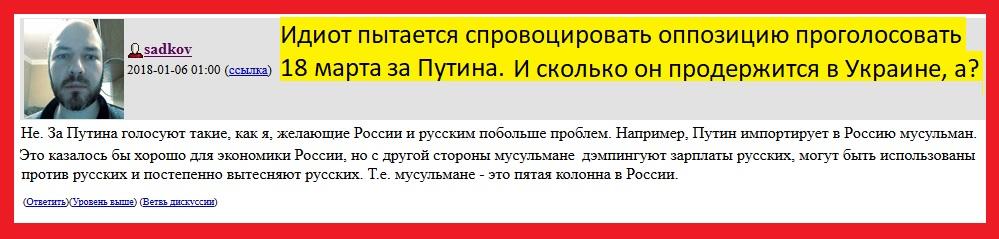 Садков, кремлёвский антирусский провокатор-3