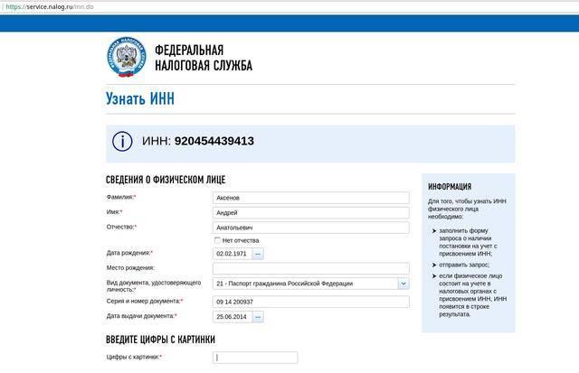 Российское гражданство мэров Труханова и Аксенова подтверждается данными налоговой РФ. ФОТО