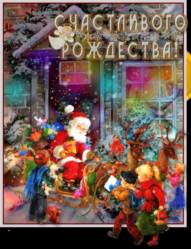 я-зима-РОЖДЕСТВО-2-0 ИN.png