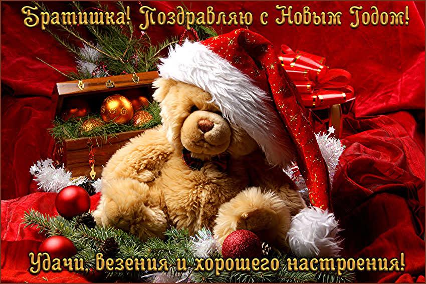 с новым годом, новогодняя, открытка, картинка, поздравление, брату