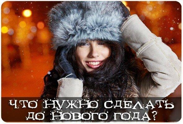 Вот и зима. 10 вещей которые надо сделать до Нового года.