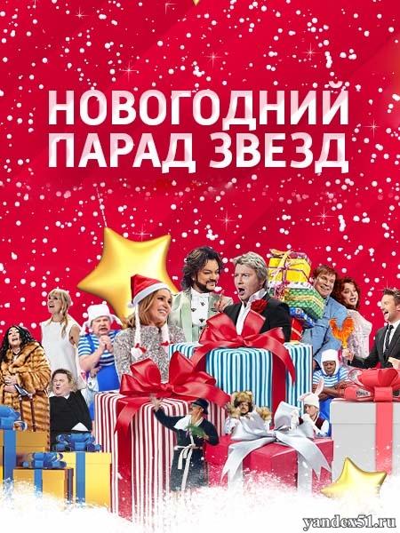 Новогодний парад звезд / 2017 / РУ / WEBRip + WEBRip (720p) + HDTVRip + HDTV (1080i)