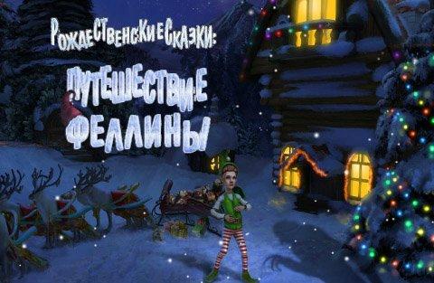 Рождественские сказки: Путешествие Феллины | Christmas Tales: Fellina's Journey (Rus)